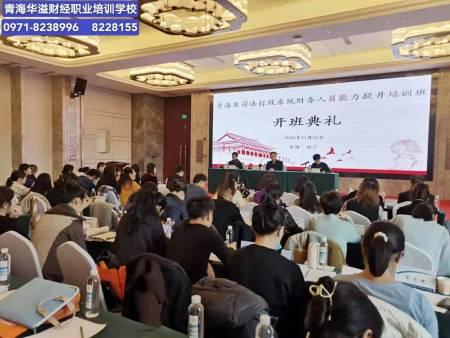 2020年青海省司法行政系统财务人员能力提升培训班顺利开班!