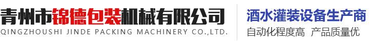 青州市錦德包裝機械有限公司