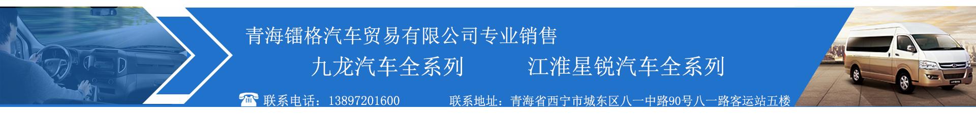 青海营运车