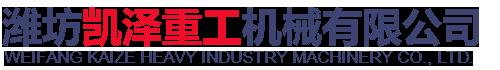 潍坊凯泽重工机械有限公司