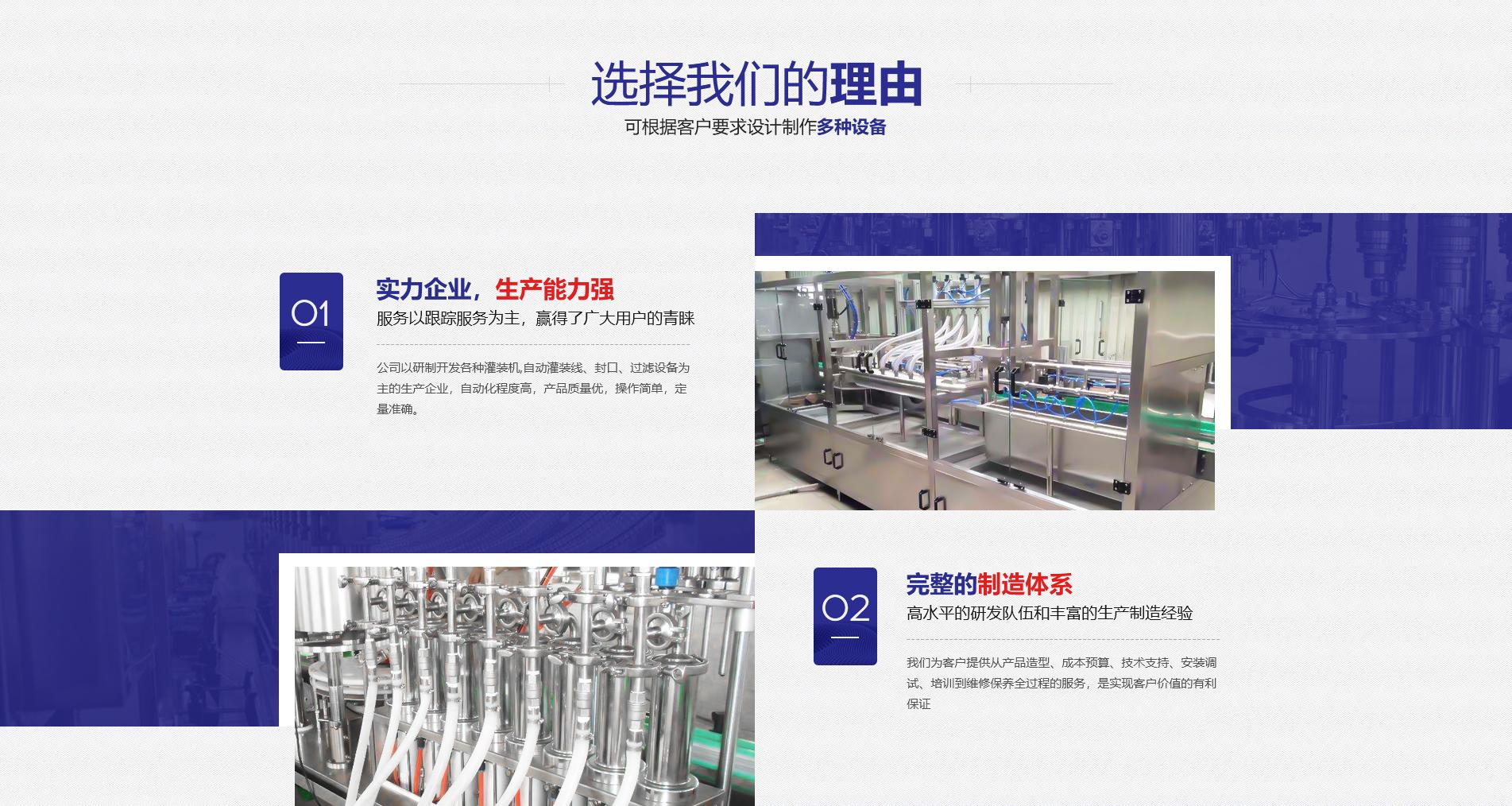 青州市錦德包裝機械有限公司優勢