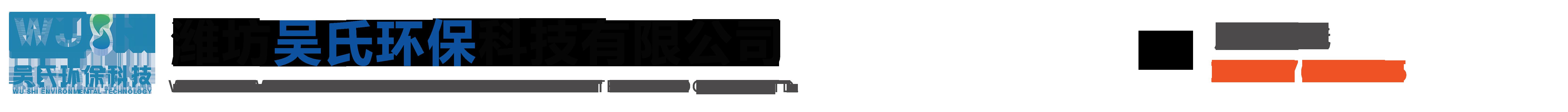 潍坊吴氏环保科技有限公司