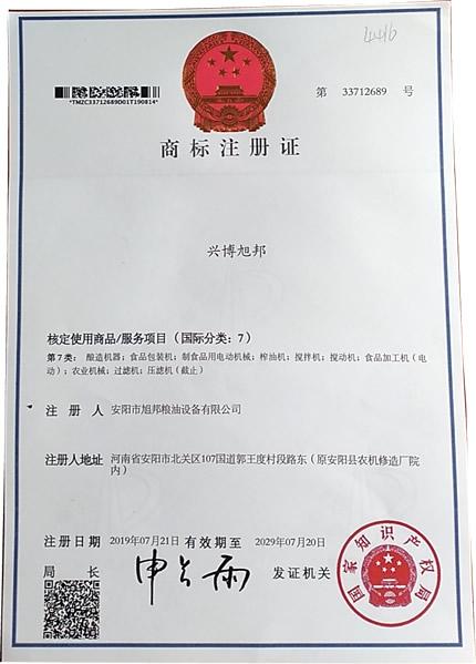 公司商标--兴博旭邦注册成功