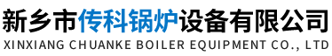 新鄉傳科鍋爐設備有限公司