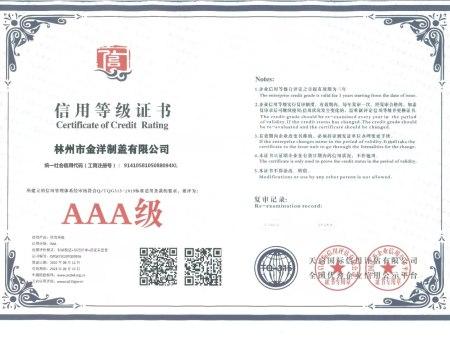 熱烈慶祝金洋制蓋通過信用管理體系和質量管理體系認證