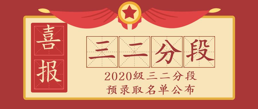 【三二對接】2020級三二分段預錄取名單公布
