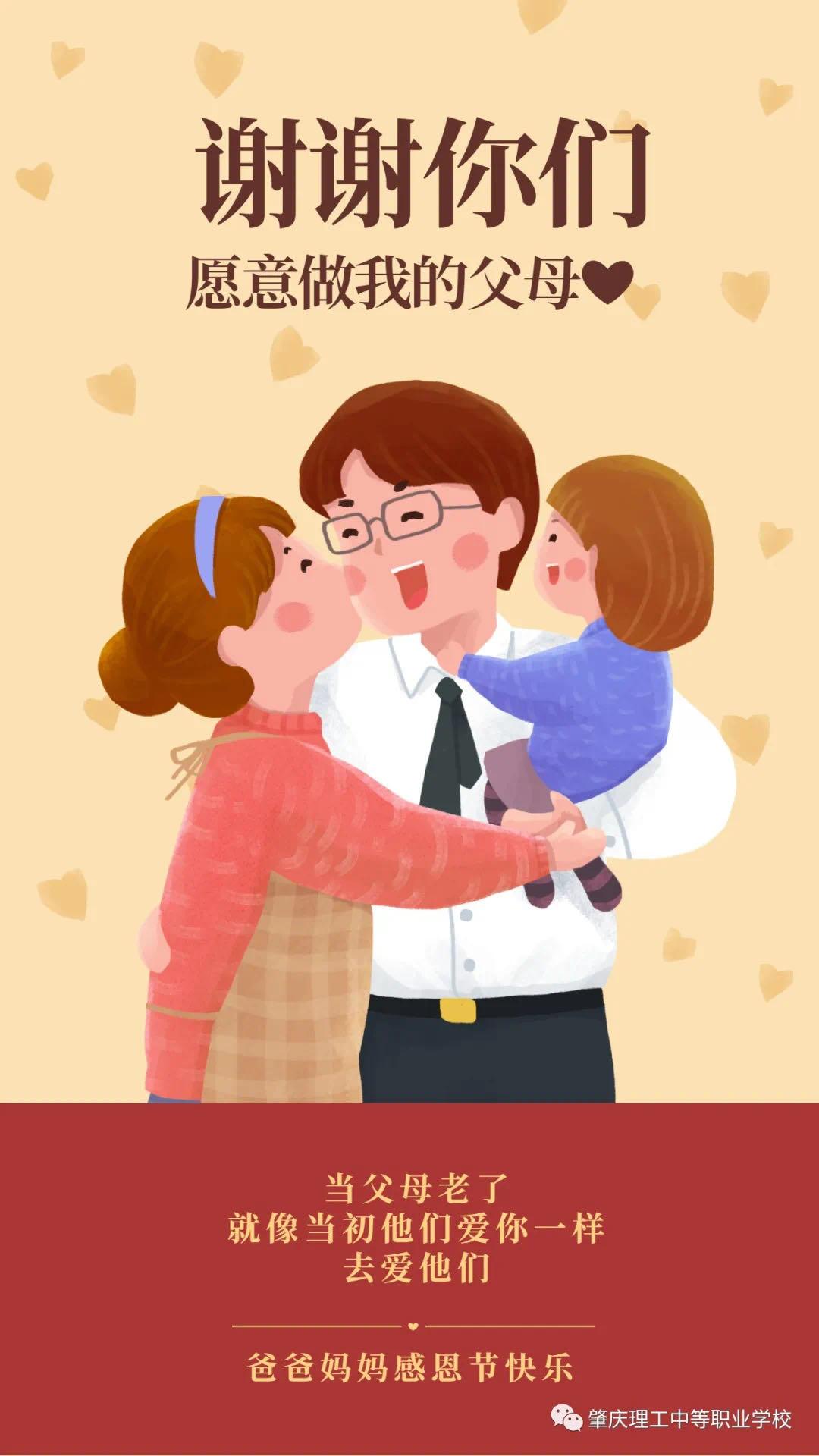 【節日祝福】這個感恩節  讓父母聽見我們心中的感謝