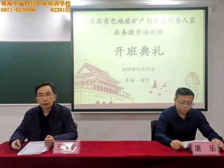 青海省有色地质勘查局财务人员业务提升培训班