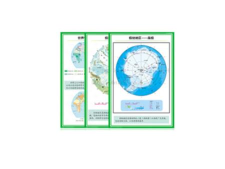 世界地理教学地图