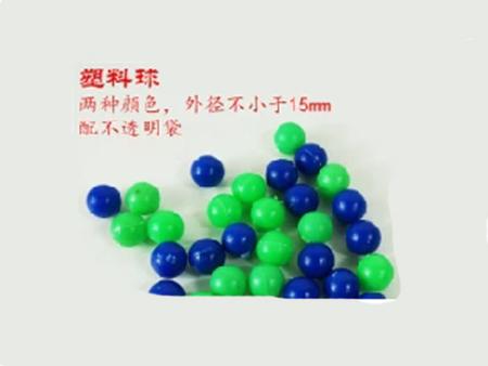 塑料球(两种颜色,外径不小于15mm,配不透明袋)
