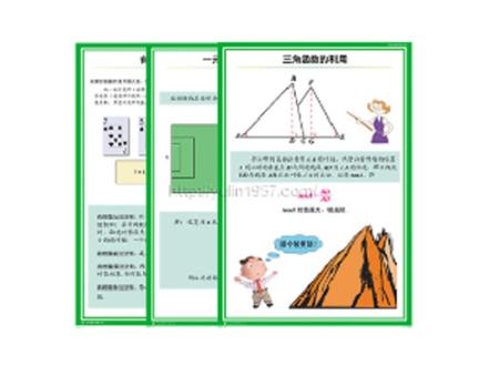 中学数学数与代数教学挂图
