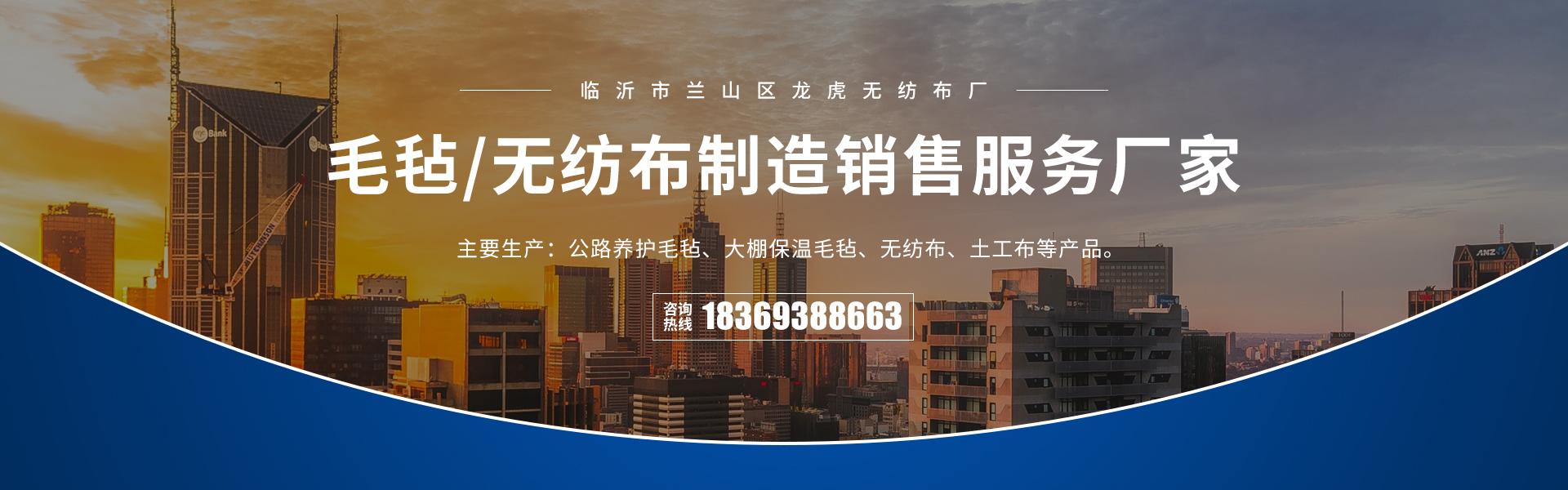 临沂毛毡_公路养护毛毡_毛毡厂家-临沂龙虎毛毡