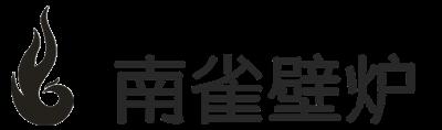 西安南雀壁炉科技有限公司.