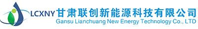 甘肃联创新能源科技有限公司