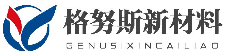 西安格努斯新材料科技有限公司