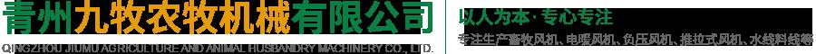 青州九牧农牧机械有限公司