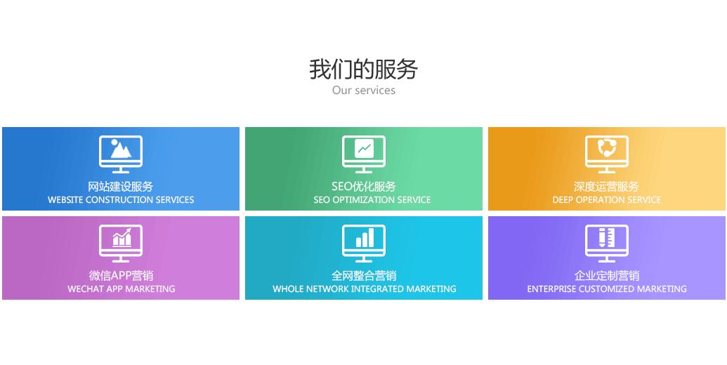 长沙网络公司服务项目有哪些?