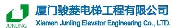 厦门骏菱电梯工程有限公司