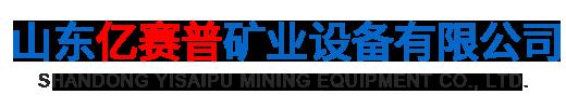 山东亿赛普矿业设备有限公司