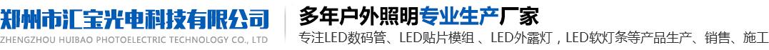 郑州市汇宝光电科技有限公司