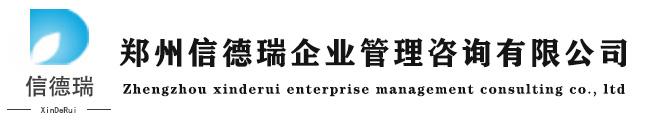 郑州信德瑞企业管理咨询有限公司
