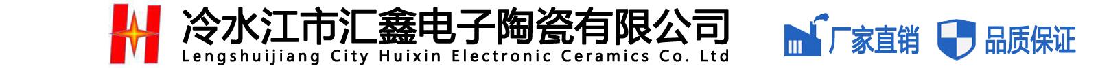 冷水江市汇鑫电子陶瓷有限公司