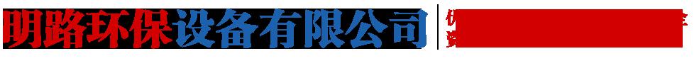 沧州明路环保设备有限公司