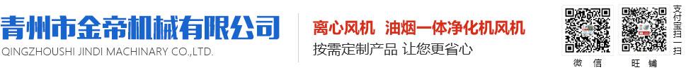 青州市金帝機械有限公司
