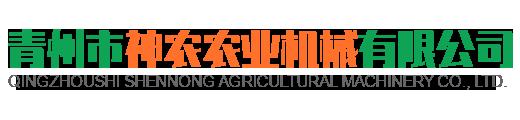 青州市神农农业机械有限公司