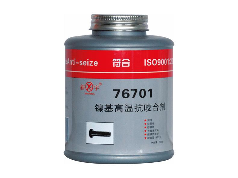 高温镍基抗咬合剂76701