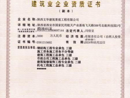 市政資質證書