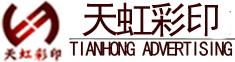 湖南天虹广告印务有限公司