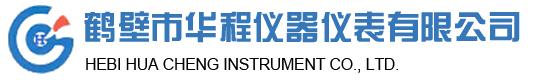 鶴壁市華程儀器儀表有限公司