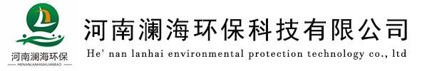 河南澜海环保科技有限公司