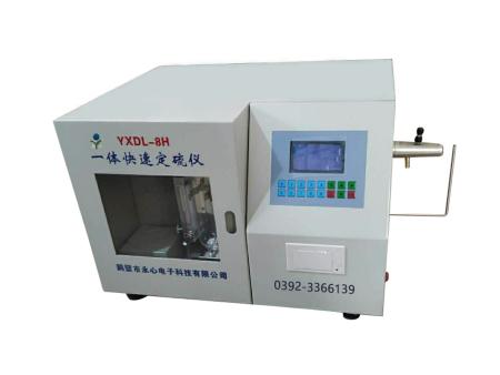 YXDL-8H型一体化快速定硫仪