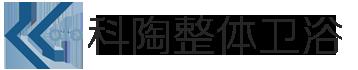青島科陶整體衛浴設施有限公司