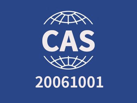 山东产品售后服务认证申请需要准备哪些资料?