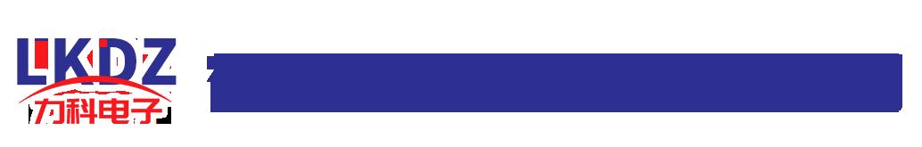 鹤壁市力科电子有限公司