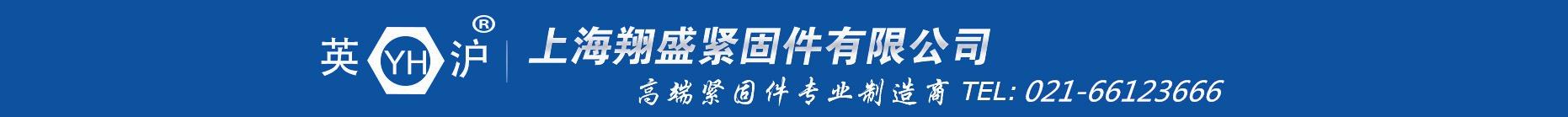 上海翔盛紧固件有限公司