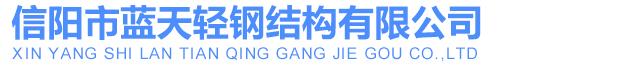 信阳市蓝天米乐平台app结构有限公司