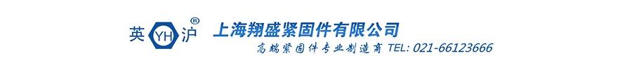 上海市翔盛紧固件有限公司