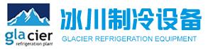 安阳市冰川制冷设备有限责任公司
