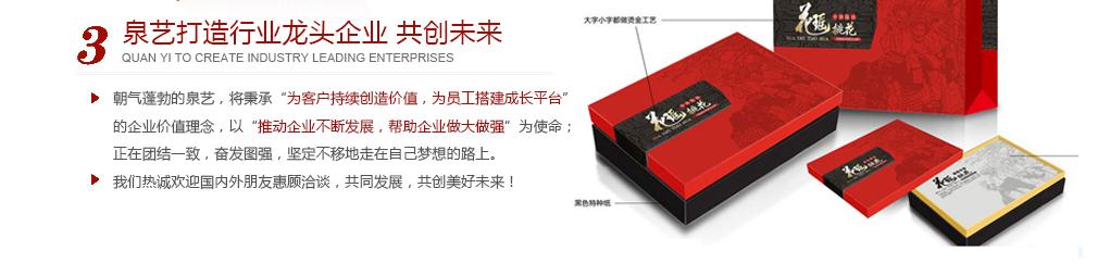 山東泉藝包裝製品有限公司