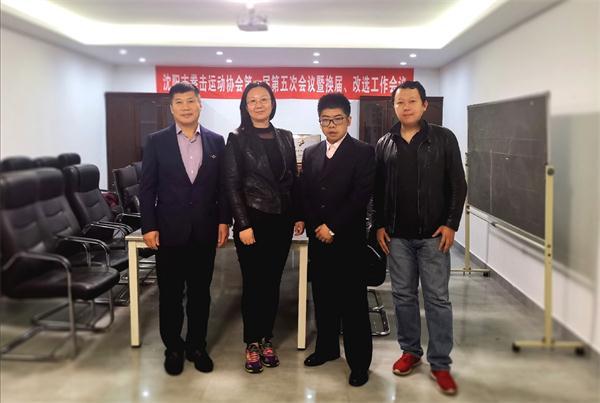 关博当选沈阳市拳击协会会长,全力推进市拳击运动开创新局面