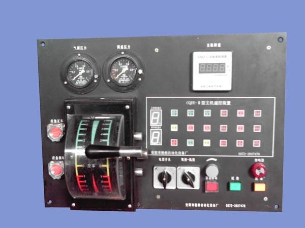 AYYK-QD型氣電主機遙控裝置