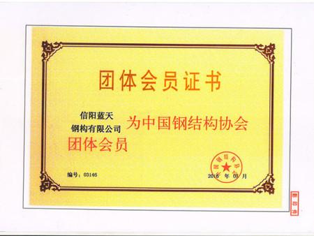 中国钢结构协会团体会员