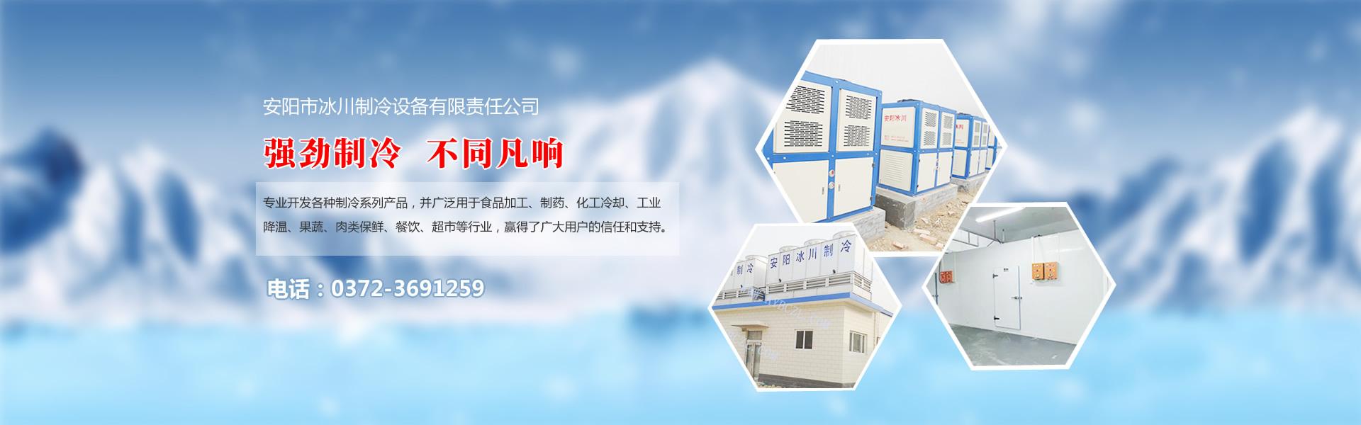 安阳市冰川制冷设备
