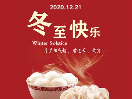 人人体育nba免费观看森之诚遮阳用品有限公司祝您冬至快乐,记得吃饺子哦