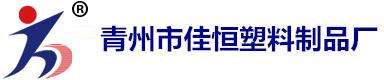 青州市佳恒塑料制品厂