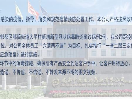 dafa娱乐场经典版亚洲第一关于近日新冠疫情情况说明